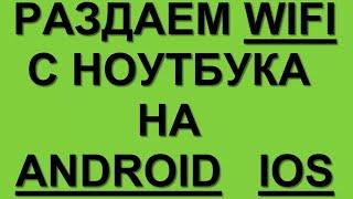 видео Как раздать Wi-Fi с ноутбука на Андроид