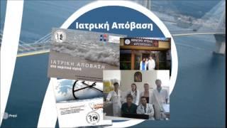Επιστημονική Εταιρεία Φοιτητών Ιατρικής Ελλάδας (ΕΕΦΙΕ) – παράρτημα Πατρών