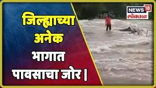 Maharashtra Rains: जिल्ह्याच्या अनेक भागात पावसाचा जोर | 11 July 2019