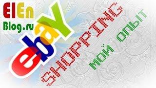 Как заказать с ebay? (мой опыт)(, 2013-05-12T06:01:19.000Z)