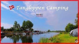 Tangloppen Camping, Denmark 丹麥露營區  ❤| 詳細介紹