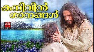 Kanivin Ganagal # Christian Devotional Songs Malayalam 2018 # Jesus Love Songs