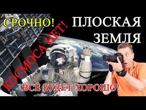 ЗЕМЛЯ ПЛОСКАЯ КОСМОСА НЕТ thumbnail
