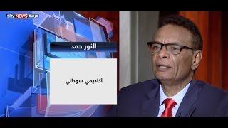 الأكاديمي السوداني النور حمد ضيف حديث العرب