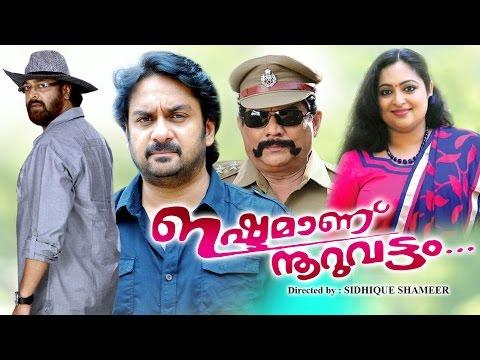 Ishtamanu Nooruvattam malayalam full movie | Latest malayalam movie new upload 2016 | Film 2016