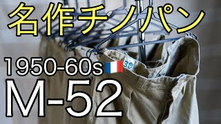 """【名作古着】1950-60s """"M52"""" フランス軍ヴィンテージチノパンツのご紹介!【コーディネートもあるよ】 thumbnail"""