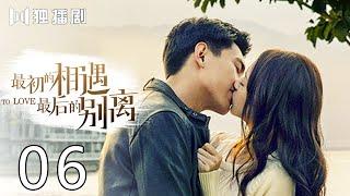 【FULL】最初的相遇,最后的别离 06   To Love 06(林更新、盖玥希、杜淳、秦海璐)