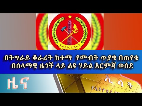 Ethiopia – ESAT Amharic Day Time News June 4, 2020
