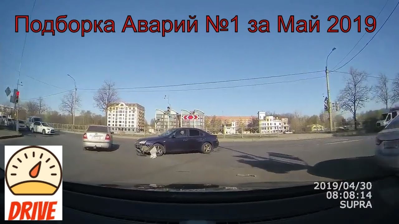 Аварии.Подборка на видеорегистратор №1 за МАЙ 2019