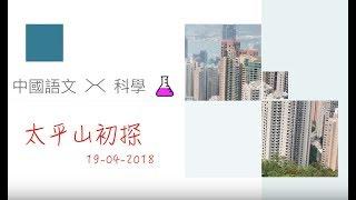 中國語文及科學科活動——太平山初探