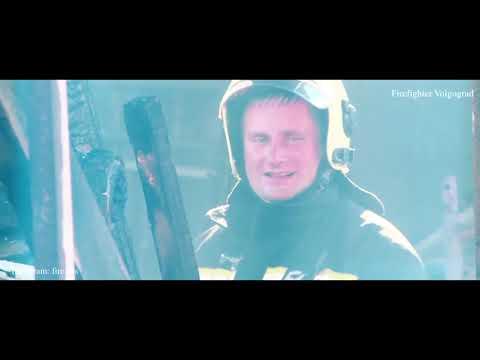 Пожарная охрана МЧС России |  БИ-2 Мы не ангелы парень