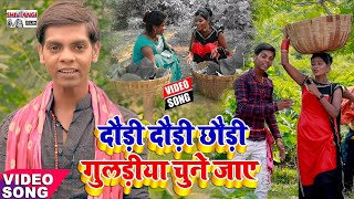 Uday raj sawera / का सुपरहिट HD Video song 2020 / दौड़ी दौड़ी छौड़ी गुलड़ीया चुने जाए /