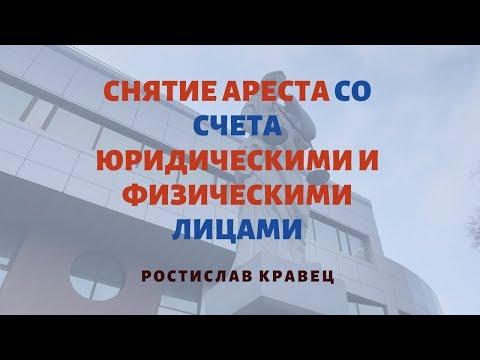 Снятие ареста со счета юридическими и физическими лицами | Адвокат Ростислав Кравец