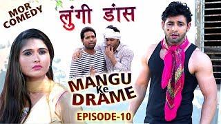 Mor Comedy # Mangu Ke Drame # Episode 10 # लुंगी डांस  # Vijay Varma & Shikha Raghav # Mor Music