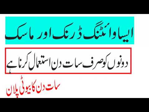 Totkay In Urdu- SEVEN DAY BEAUTY TREATMENT