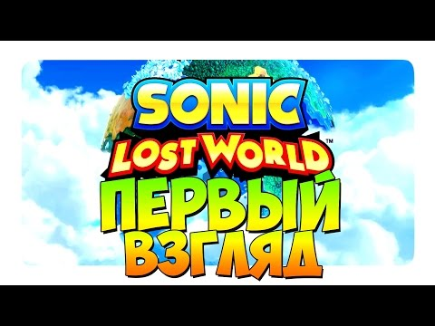 SONIC LOST WORLD » ПЕРВЫЙ ВЗГЛЯД - ОБЗОР от ДД