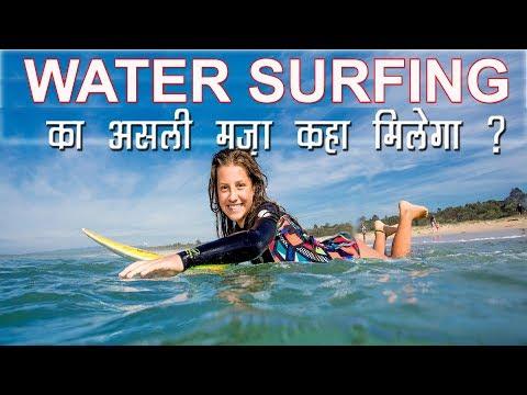 water-surfing-का-असली-मज़ा,,-केवल-यही-मिलेगा-hawaii-island-facts-in-hindi