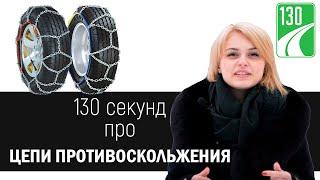 Цепи противоскольжения на колеса — 130 секунд(Выбрать цепи: http://130.com.ua/category/tire-chains/ Не каждая дорога придется по силам машине. Специальные зимние шины..., 2015-03-02T13:10:41.000Z)