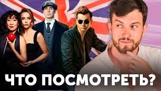 Британец советует: 7 сериалов для изучения английского