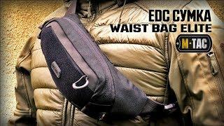 Сумка ежедневного ношения WAIST BAG ELITE М-ТАС