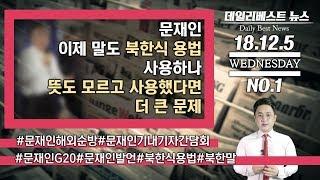 문재인, 이제 말도 북한식 용법 사용하나…뜻도 모르고 사용했다면 더 큰 문제