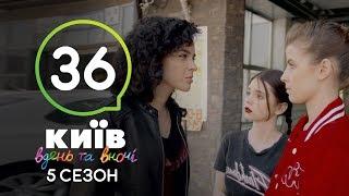 Киев днем и ночью - Серия 36 - Сезон 5