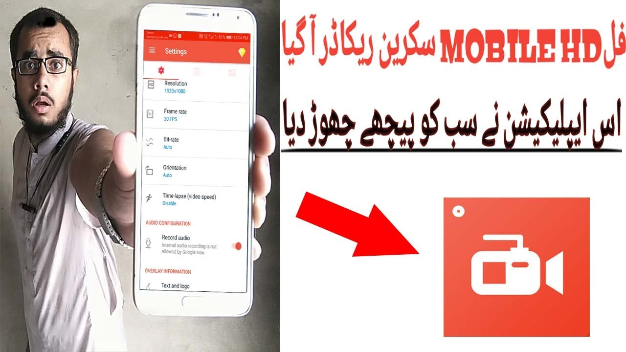 Best Mobile Screen Recorder App For Android | How to record any mobile  screen in urdu