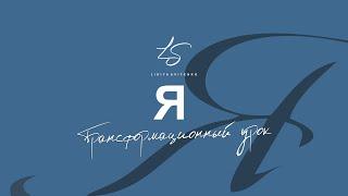 Трансформационный урок Я Лидия Свитенко_LS проект саморазвития
