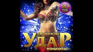 Download Двойной удар Востока/ПРЕМЬЕРА 2020 Mp3 and Videos