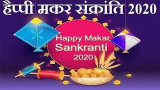 Happy Makar Sankranti Whatsapp Status Video 2020 | Makar Sankranti Status Video