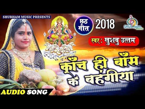 #Khushboo Uttam का सुपरहिट पारम्परिक #छठ गीत 2018   काँच ही बांस के बहंगिया   Bhojpuri Chhath Geet