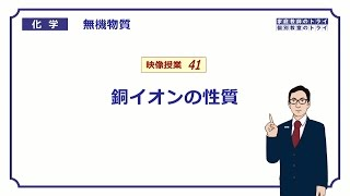 【高校化学】 無機物質41 銅イオンの性質 (7分)