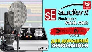 Комплект для домашней звукозаписи AUDIENT ID4 + SE ELECTRONICS X1 S VOCAL PACK