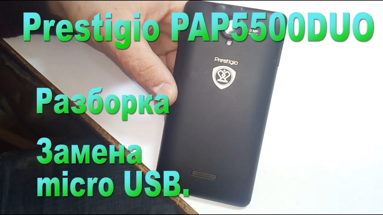 Prestigio MultiPhone 7600 Duo Video - YouTube