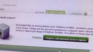 видео оплата заказа орифлэйм через СБЕРБАНК онлайн