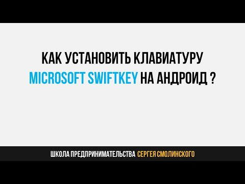Как установить клавиатуру microsoft swiftkey на андроид?
