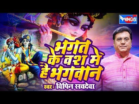 भक्त के वश में है भगवान | Bhagat Ke Vash Mein Hai Bhagwan | Very Beautiful Krishna Bhajan