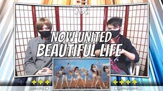 Now United - Beautiful Life MV | [ NINJA BROS Reaction / Review ]