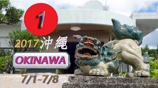 2017 🚐 暑假沖繩自駕 🚐 出發 thumbnail