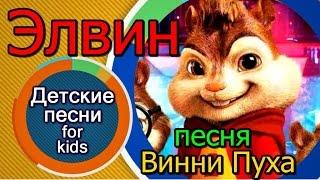 Детские песни - песня Винни Пуха | Песни для детей - Элвин и бурундуки|