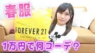 【春服】1万円で forever21のコーデ何個できる?