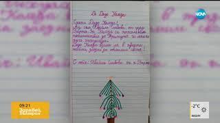 ПИСМА ДО ДЯДО КОЛЕДА: Какви подаръци искат децата - Здравей, България (13.12.2018г.)
