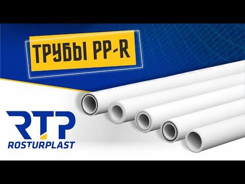 Трубы PP-R от РТП