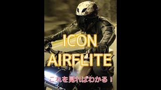 世界的に注目を浴びているICON AIRFTLITEヘルメット!そう、この形状は他にありませんから。この動画では日頃問い合わせの多い内容も含めて、AIRFLI...