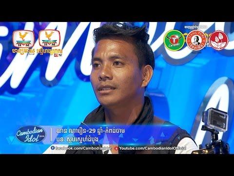 Cambodian Idol Season 2 | Judge Audition | Week 1 | ឃាន ណារឿន |  ស្អប់ស្នេហ៍ដំបូង