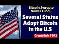 American States will Adopt Bitcoin soon, Ellen DeGeneres Talks About Btc, Bitcoin Crypto News(Hindi)