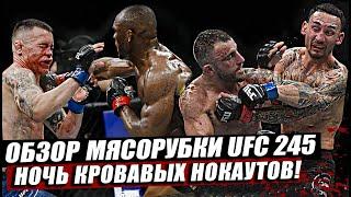 Итоги и Обзор рубки на UFC 245! Адские Нокауты! Камару Усман -  Колби Ковингтон. Холлоуэй. Петр Ян.