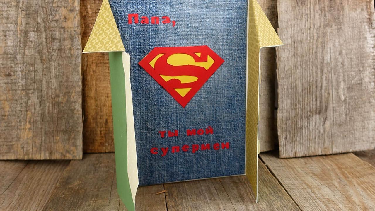Днем, открытка своими руками супергерой