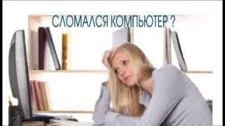 Ремонт компьютеров и ноутбуков  в Москве