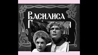 Василиса Прекрасная (1939)  Детский Фильм Сказка
